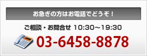ご相談・お問い合わせ(お急ぎの方はお電話でどうぞ!)