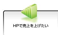 HPで売上を上げたい