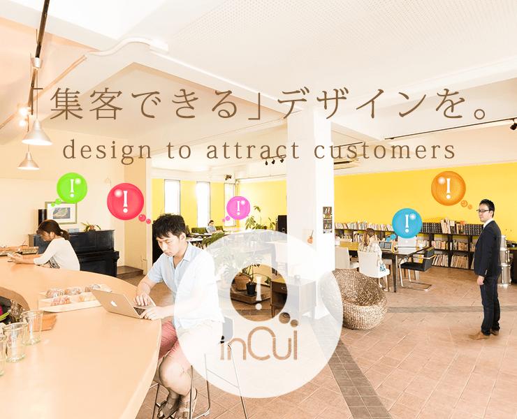 「集客できる」デザインを。