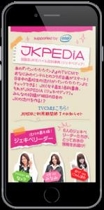 JK PEDIA(モバイルサイト/スマートフォンサイト)