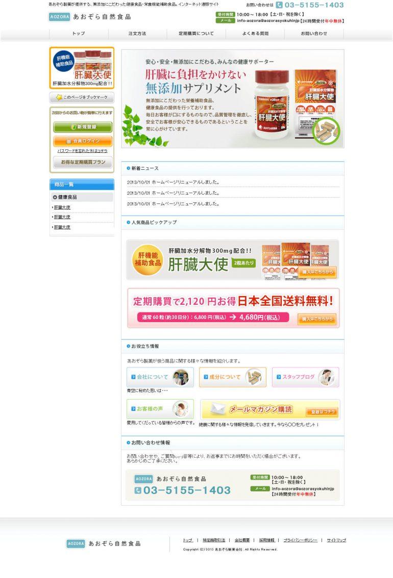 健康食品「あおぞら自然食品」オンラインショッピングサイト