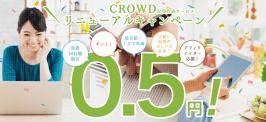 「CROWDビジネス」様リニューアルキャンペーンLPビジュアルデザイン制作