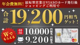 gendama VIASOカードキャンペーンLP用バナー制作