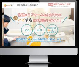 浴室リフォーム希望者集客用ランディングページサムネイル