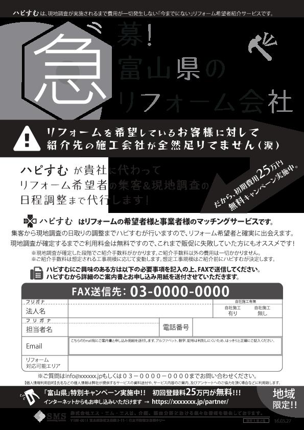 リフォームマッチングサービスのFAX-DM制作(都道府県別訴求)