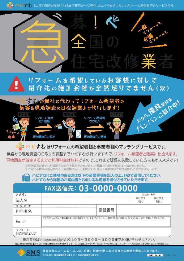 リフォームマッチングサービスの事業者向けチラシ(急募!全国の住宅改修事業者)