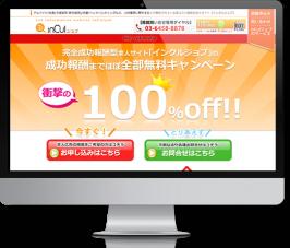 求人サイト企業向けキャンペーンLP制作サムネイル