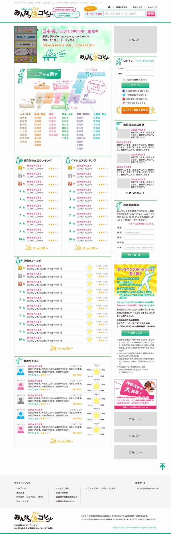 60分2980円などの激安マッサージの検索、クチコミサイト「みんコレ!relaxation」の制作TOPページ