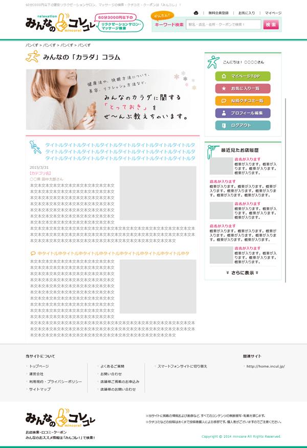 60分2980円などの激安マッサージの検索、クチコミサイト「みんコレ!relaxation」の制作コラムページ