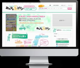 60分2980円などの激安マッサージの検索、クチコミサイト「みんコレ!relaxation」の制作サムネイル