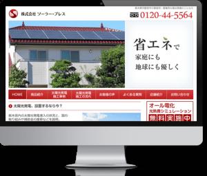 株式会社ソーラーブレス様ホームページのデザイン制作